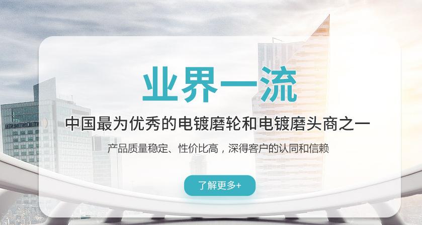 佛山手机玻璃电镀磨轮生产厂商专业定制