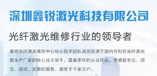 东莞研发光纤激光器故障公司设计新颖