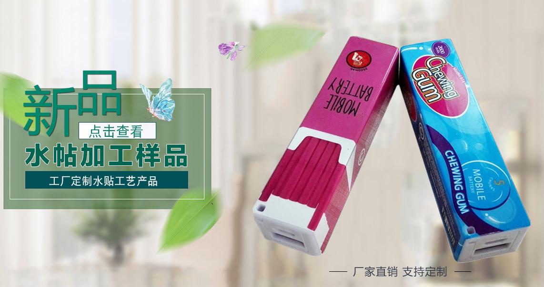 广东哪个定制水贴厂实用的挑选技巧