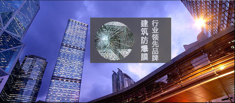 惠州定制建筑贴膜品牌哪家好价格合理