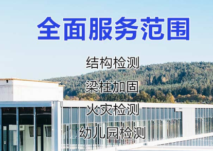 东莞权威房屋裂缝检测公司专业从事