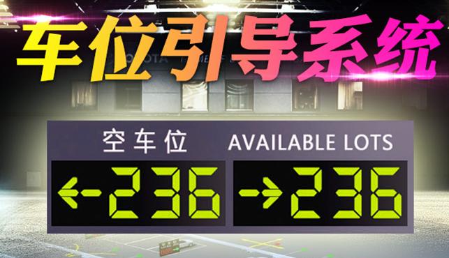 云南便捷车位引导系统安装哪家好成本更低