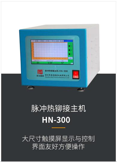 河源塑料热铆接机生产厂家,热压焊头生产厂商