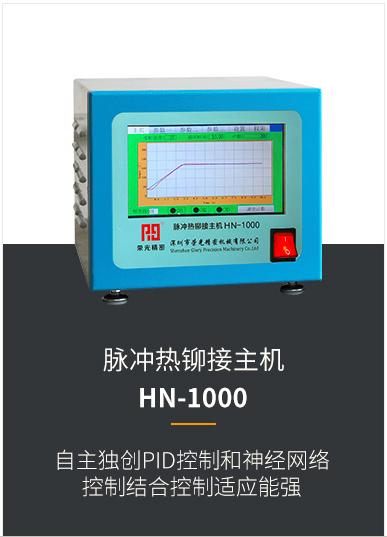 佛山多点塑料热熔机价格,塑料超声波铆接机多少钱