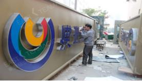 广东市政标识工厂,工业园标识厂家