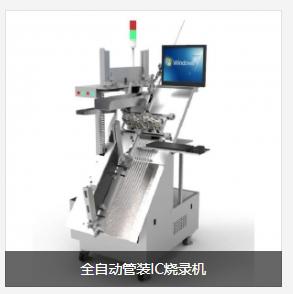 杭州首选烧录器价格来电咨询