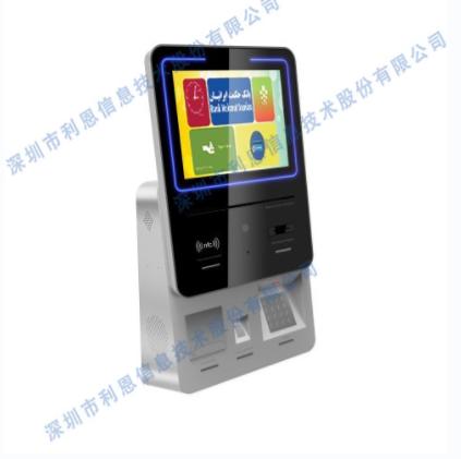南京售票自助终端开发,政务办理自助机软件