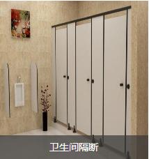 惠州效果好幼儿园卫生间隔断公司客户信赖首选