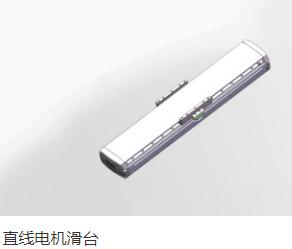 惠州放心直线滑台厂家服务至上