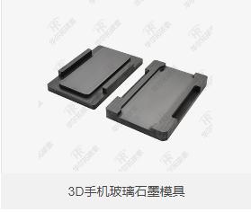 广东3d热弯技术加工,石墨模具厂家