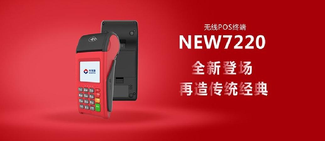 天津加盟智能pos机安装优质推荐
