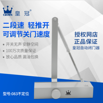 上海通用型地弹簧供应商,皇冠闭门器批发