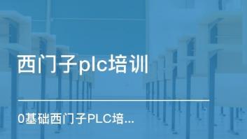 山西PLC编程培训学校,PLC培训网多少钱