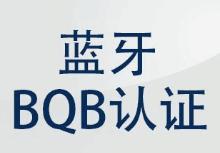 广东手机FCC认证价格,4G手机CE认证中心