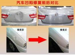 光明修复车身凹陷要多少钱店,车身改色贴膜公司