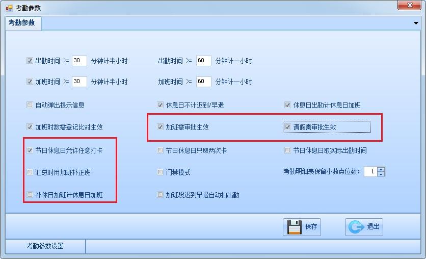 金华人脸式考勤管理系统二次开发,IC卡考勤管理系统哪个牌子好