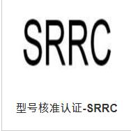 安徽SRRC认证要多久,印度产品安规认证怎么测