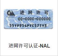 上海正规LTE终端设备进网认证周期短快捷办理