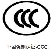 珠海高效入网许可认证机构一站式认证服务