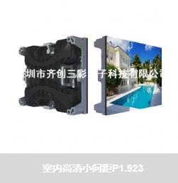 惠州专业小间距高清屏价格全程技术支持