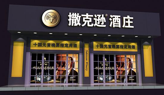 南京奔富红酒407代理,酒水专卖店