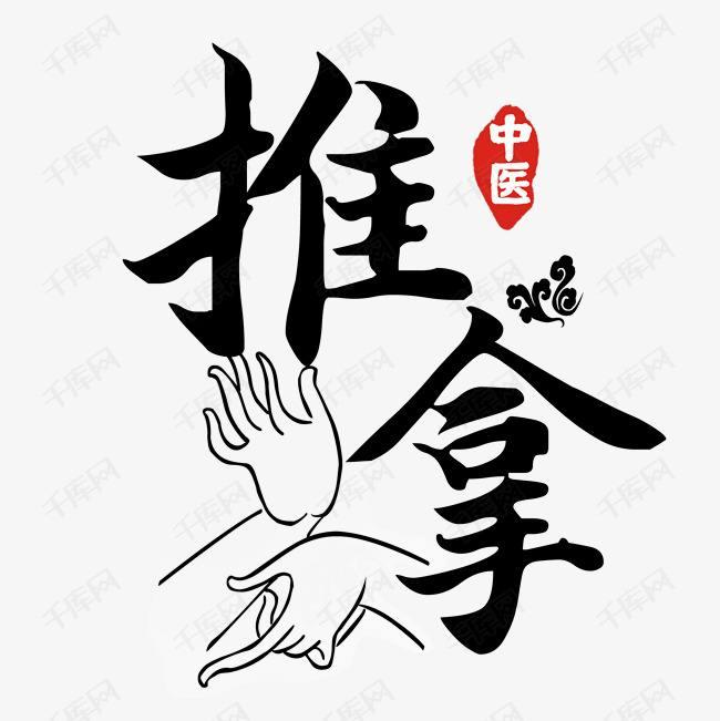 龙华专业中西医针灸推拿培训如何培训诚信服务