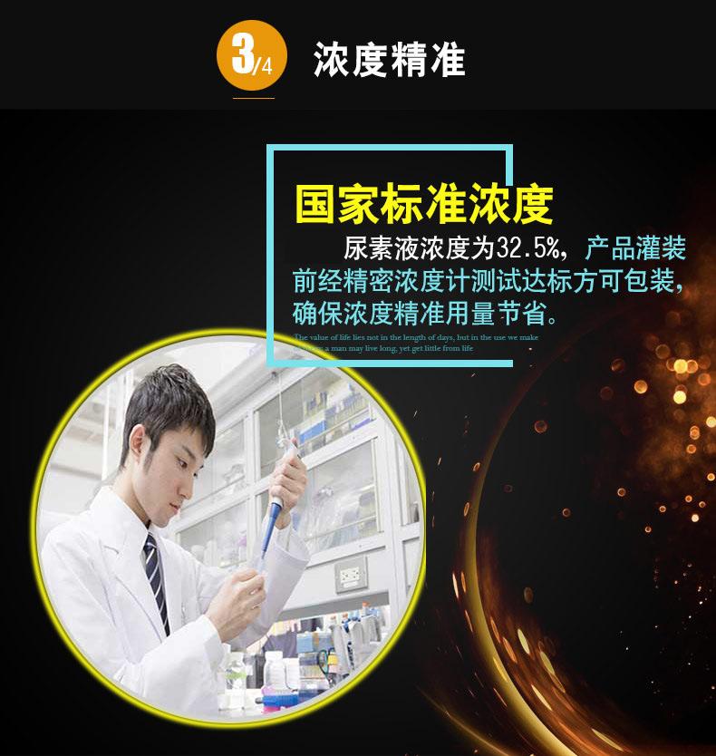 深圳车用尿素水那个牌子好,轮船尿素溶液生产厂家